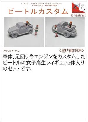 ビートルカスタムレジン(マツオカステン1/144 オリジナルレジンキャストキット (AFV)No.MTUAFV-098)商品画像