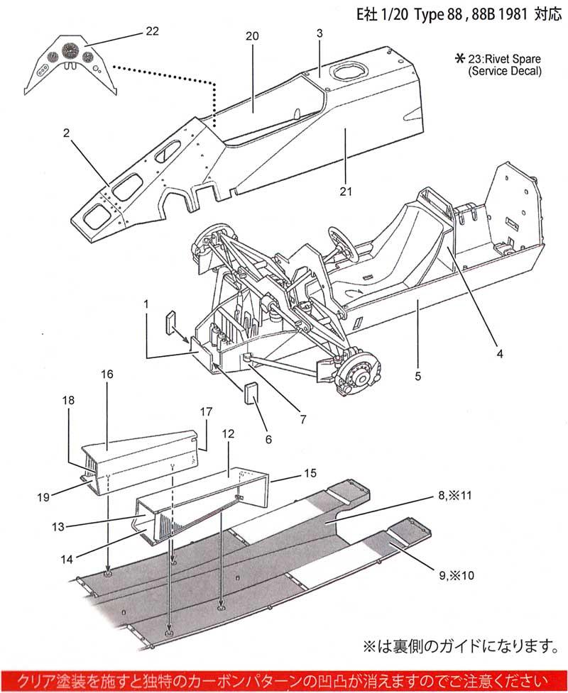 ロータス Type88/88B カーボンデカールデカール(スタジオ27F1 カーボンデカールNo.CD20037)商品画像_2