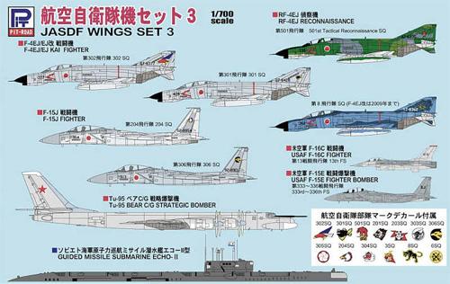航空自衛隊機セット 3プラモデル(ピットロードスカイウェーブ S シリーズNo.S-039)商品画像
