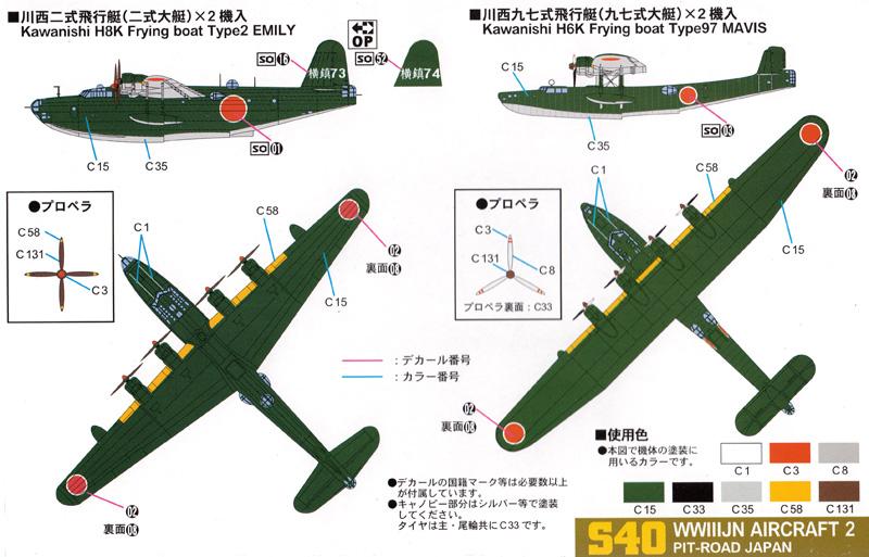 WW2 日本海軍機 2プラモデル(ピットロードスカイウェーブ S シリーズNo.S040)商品画像_1