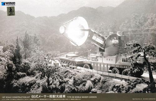 66式 メーサー殺獣光線車プラモデル(ウェーブプラスチックモデルキットNo.TO-008)商品画像