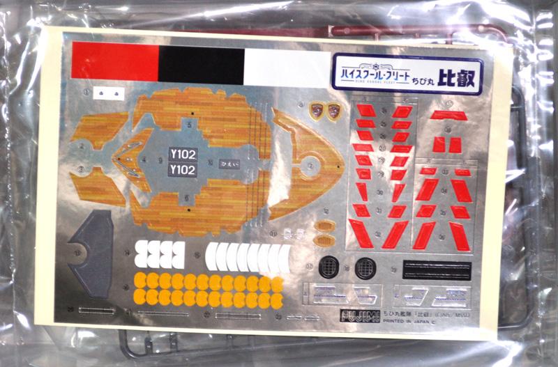 ちび丸 比叡プラモデル(フジミちび丸 ハイスクール・フリートNo.002)商品画像_1