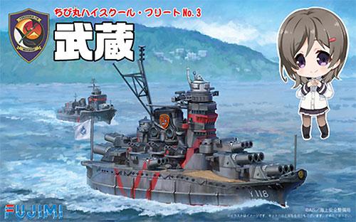 ちび丸 超大型直接教育艦 武蔵プラモデル(フジミちび丸 ハイスクール・フリートNo.003)商品画像
