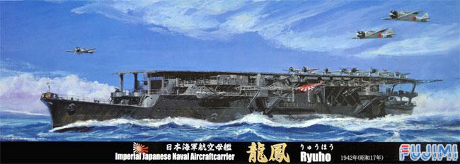日本海軍 航空母艦 龍鳳 昭和17年 (木甲板シール・甲板白線ドライデカール付)プラモデル(フジミ1/700 特シリーズ SPOTNo.特SPOT-051)商品画像