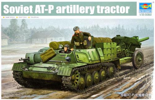 ソビエト 小型装甲牽引トラクター AT-Pプラモデル(トランペッター1/35 AFVシリーズNo.09509)商品画像