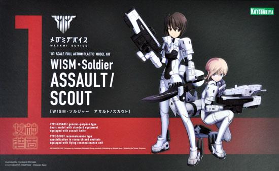 WISM・ソルジャー アサルト/スカウトプラモデル(コトブキヤメガミデバイスNo.001)商品画像