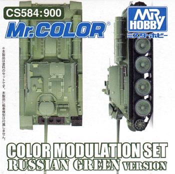 カラーモジュレーションセット ロシアングリーン VERSION塗料(GSIクレオスカラーモジュレーションセットNo.CS584)商品画像