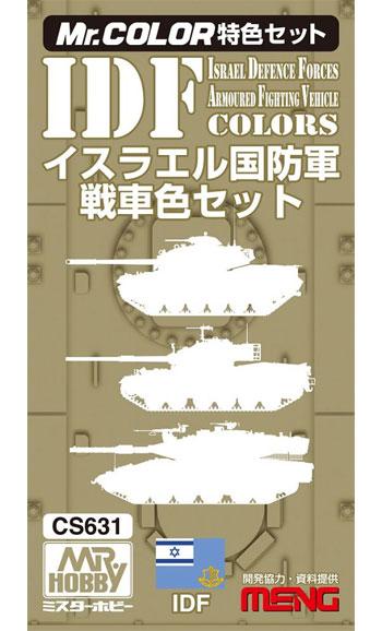 イスラエル国防軍 戦車色セット塗料(GSIクレオスMr.カラー 特色セットNo.CS631)商品画像