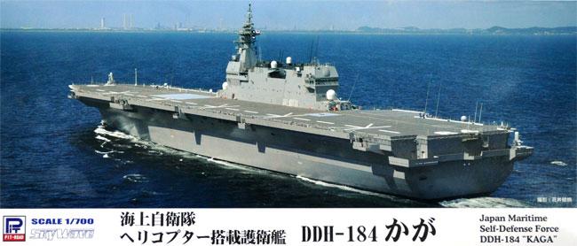 海上自衛隊 ヘリコプター搭載護衛艦 DDH-184 かがプラモデル(ピットロード1/700 スカイウェーブ J シリーズNo.J-075)商品画像