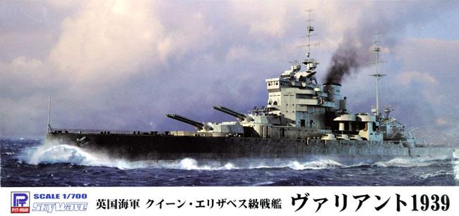 英国海軍 クイーン・エリザベス級戦艦 ヴァリアント 1939プラモデル(ピットロード1/700 スカイウェーブ W シリーズNo.W188)商品画像