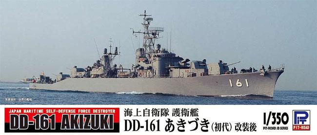 海上自衛隊 護衛艦 DD-161 あきづき (初代) 改装後プラモデル(ピットロード1/350 スカイウェーブ JB シリーズNo.JB027)商品画像
