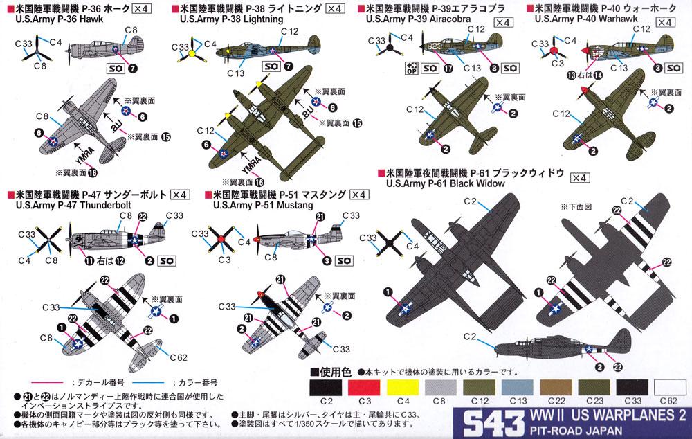 WW2 米国軍用機 2プラモデル(ピットロードスカイウェーブ S シリーズNo.S043)商品画像_1