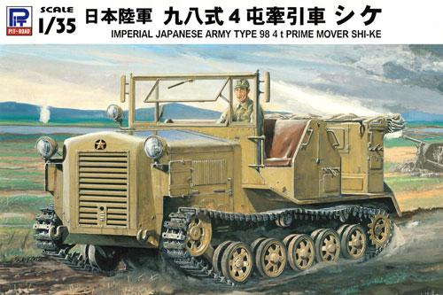 日本陸軍 九八式 4屯牽引車 シケプラモデル(ピットロード1/35 グランドアーマーシリーズNo.G042)商品画像