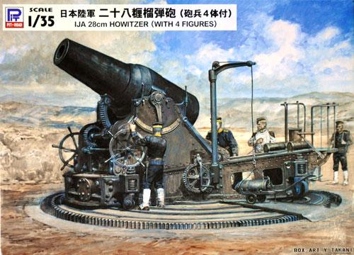 日本陸軍 二十八糎榴弾砲 (砲兵4体付)プラモデル(ピットロード1/35 グランドアーマーシリーズNo.G044)商品画像