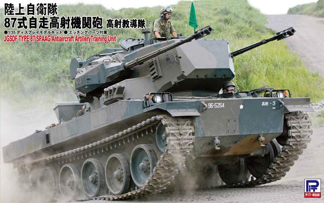 陸上自衛隊 87式自走高射機関砲 高射教導隊プラモデル(ピットロード1/35 グランドアーマーシリーズNo.G-046)商品画像