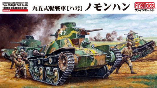 九五式軽戦車 ハ号 ノモンハンプラモデル(ファインモールド1/35 ミリタリーNo.FM048)商品画像