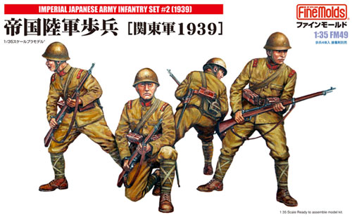 帝国陸軍歩兵 関東軍 1939プラモデル(ファインモールド1/35 ミリタリーNo.FM049)商品画像
