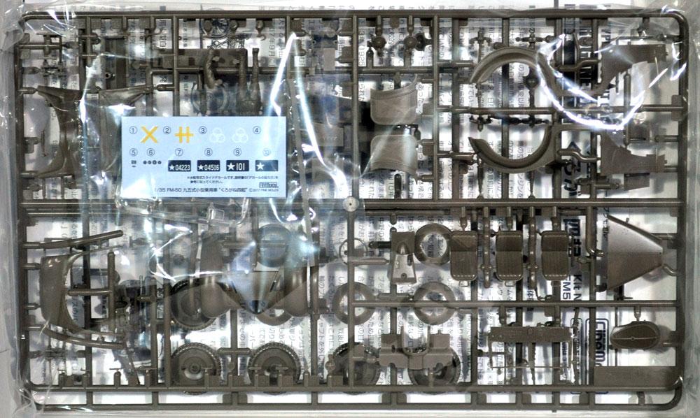 帝国陸軍 九五式 小型乗用車 くろがね四起プラモデル(ファインモールド1/35 ミリタリーNo.FM050)商品画像_1