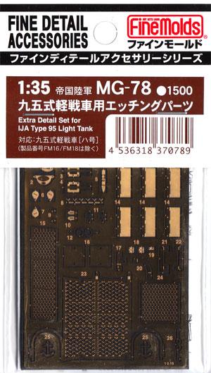 九五式 軽戦車用 エッチングパーツエッチング(ファインモールド1/35 ファインデティール アクセサリーシリーズ(AFV用)No.MG-078)商品画像