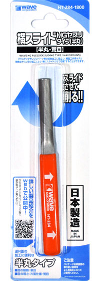 HGヤスリ 横スライドタイプ (半丸・荒目)ヤスリ(ウェーブホビーツールシリーズNo.HT-284)商品画像