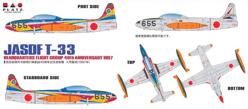 航空自衛隊 T-33 航空総隊司令部飛行隊 創設40周年記念塗装機プラモデル(プラッツ航空自衛隊機シリーズNo.AC-020)商品画像_2
