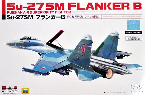 Su-27SM フランカーBプラモデル(プラッツ航空模型特選シリーズNo.AE-002)商品画像