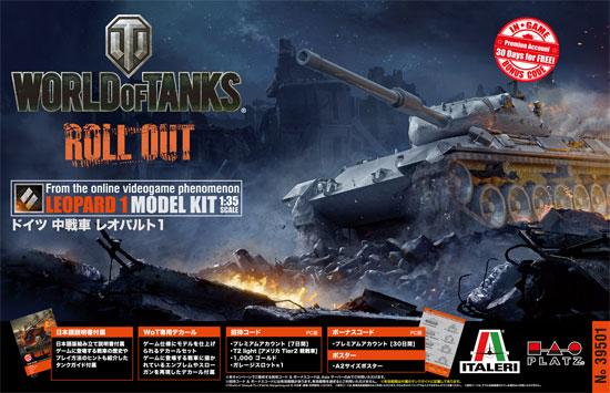 ドイツ 中戦車 レオパルト 1プラモデル(プラッツWORLD OF TANKSNo.39501)商品画像
