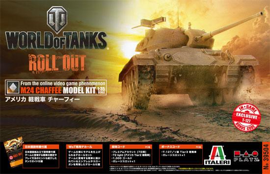 アメリカ 軽戦車 チャーフィープラモデル(プラッツWORLD OF TANKSNo.39504)商品画像