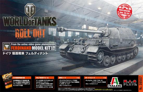 ドイツ 駆逐戦車 フェルディナントプラモデル(プラッツWORLD OF TANKSNo.39507)商品画像