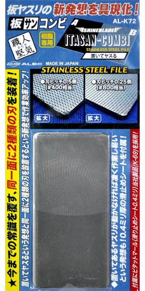 シャインブレード 板サン コンビヤスリ(シモムラアレック職人堅気No.AL-K072)商品画像