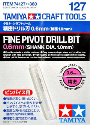 精密ドリル刃 0.6mm (軸径 1.0mm)ドリル刃(タミヤタミヤ クラフトツールNo.127)商品画像