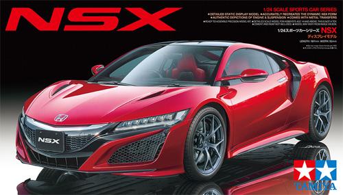 NSXプラモデル(タミヤ1/24 スポーツカーシリーズNo.344)商品画像