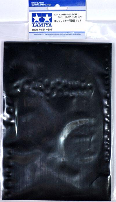 コンプレッサー用 防振マットマット(タミヤタミヤエアーブラシシステムNo.74554)商品画像