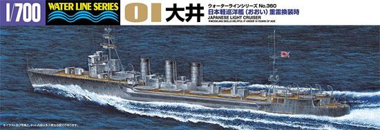 日本 軽巡洋艦 大井 重雷換装時プラモデル(アオシマ1/700 ウォーターラインシリーズNo.360)商品画像