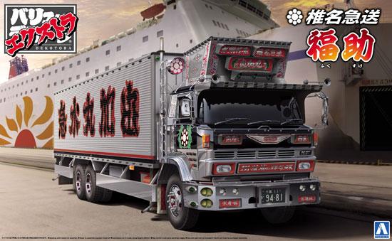 椎名急送 福助プラモデル(アオシマ1/32 バリューデコトラ エクストラNo.007)商品画像