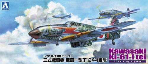 三式戦闘機 飛燕 1型丁 244戦隊プラモデル(アオシマ1/72 真・大戦機シリーズNo.016)商品画像