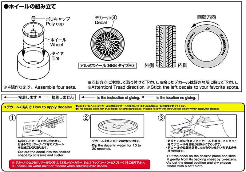 BBS TYPE RG 17インチプラモデル(アオシマザ・チューンドパーツNo.001)商品画像_2