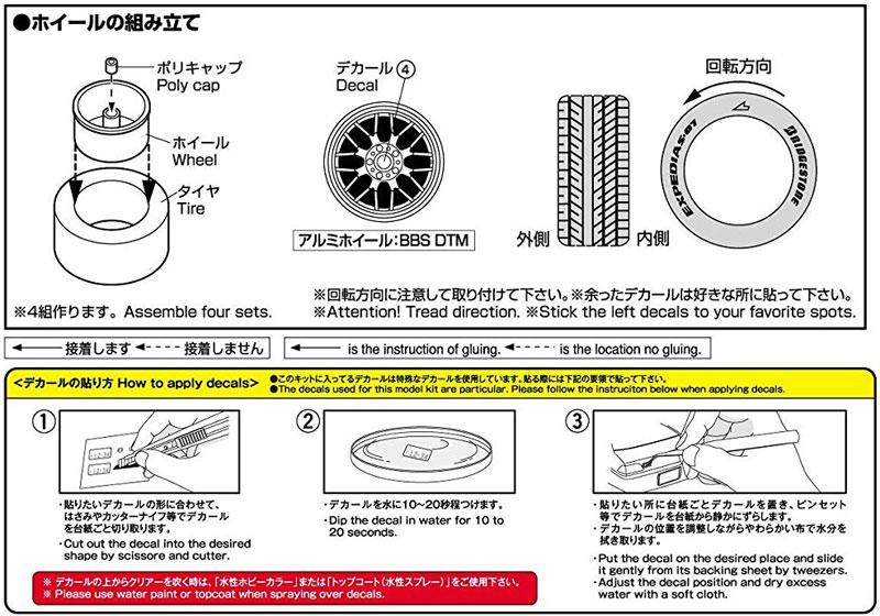 BBS TYPE DTM 18インチプラモデル(アオシマザ・チューンドパーツNo.003)商品画像_2