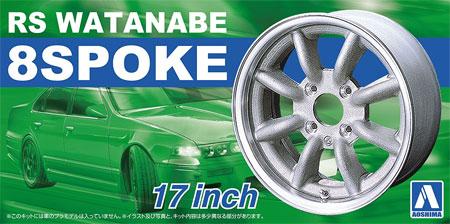 RSワタナベ 8スポーク 17インチプラモデル(アオシマザ・チューンドパーツNo.004)商品画像