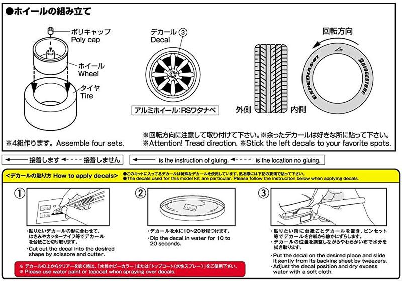 RSワタナベ 8スポーク 17インチプラモデル(アオシマザ・チューンドパーツNo.004)商品画像_2
