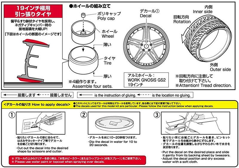 ワーク グノーシス GS2 19インチプラモデル(アオシマザ・チューンドパーツNo.005)商品画像_2
