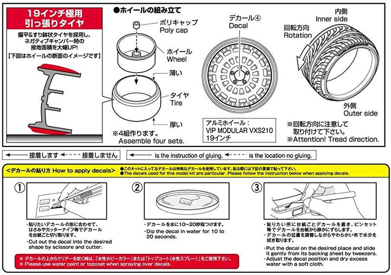 ブイ・アイ・ピー モジュラー VXS210 19インチプラモデル(アオシマザ・チューンドパーツNo.008)商品画像_2