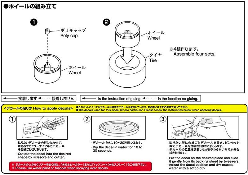 RSワタナベ 8スポーク 16インチプラモデル(アオシマザ・チューンドパーツNo.009)商品画像_2