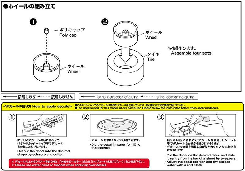 ロンシャン XR-4 16インチプラモデル(アオシマザ・チューンドパーツNo.010)商品画像_2