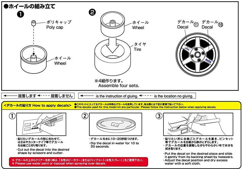 ボルクレーシング TE37 16インチプラモデル(アオシマザ・チューンドパーツNo.011)商品画像_2