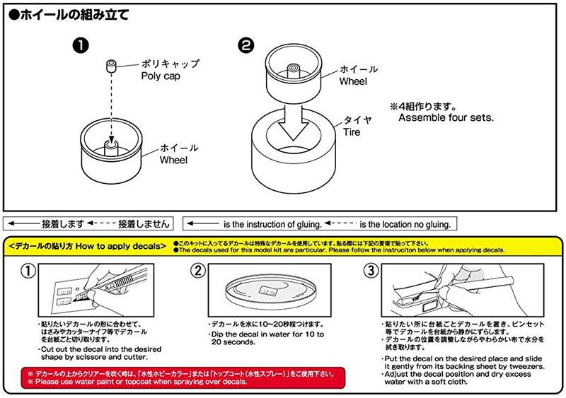 P-1 レーシング 16インチプラモデル(アオシマザ・チューンドパーツNo.012)商品画像_2