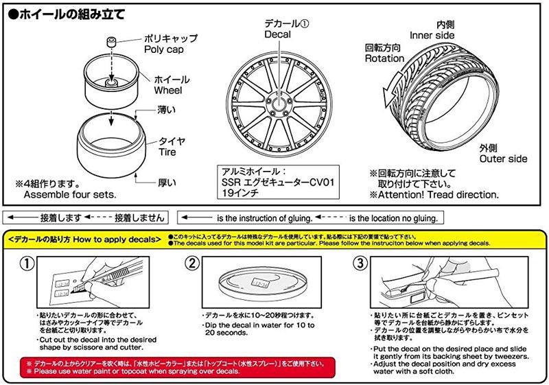SSR エグゼキューター CV01 19インチ プラモデル(アオシマザ・チューンドパーツNo.013)商品画像_2