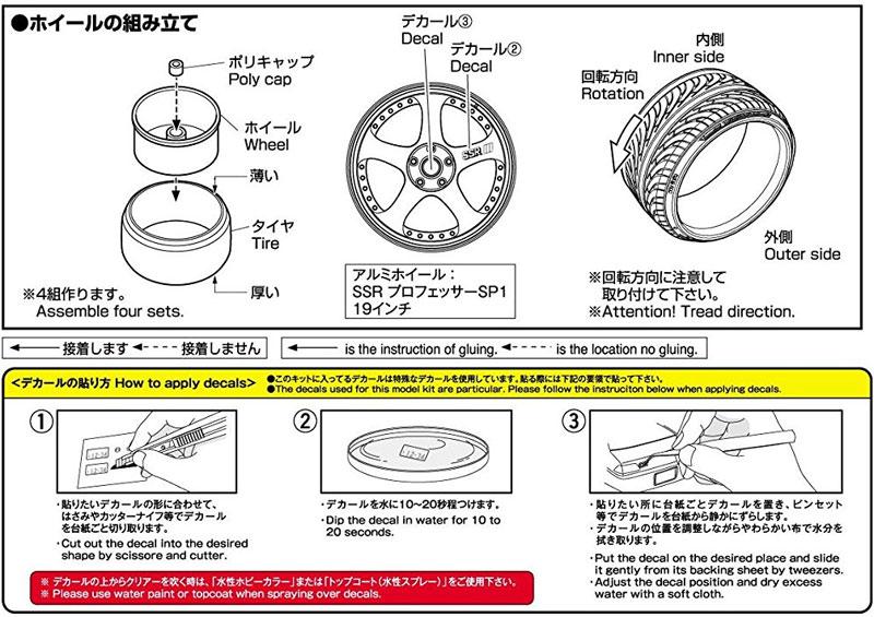 SSR プロフェッサー SP1 19インチプラモデル(アオシマザ・チューンドパーツNo.014)商品画像_2