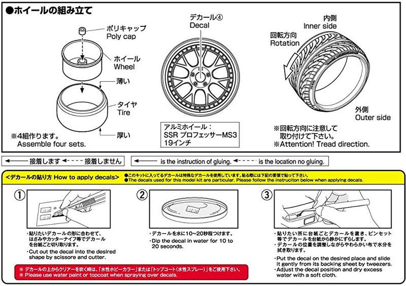 SSR プロフェッサー MS3 19インチプラモデル(アオシマザ・チューンドパーツNo.016)商品画像_2