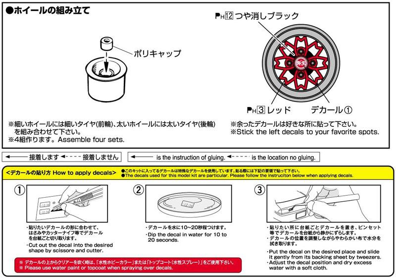 弥生 14インチプラモデル(アオシマザ・チューンドパーツNo.017)商品画像_2